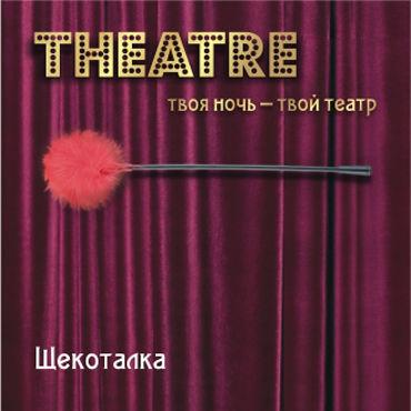 ToyFa Theatre Щекоталка, красная С гибкой ручкой sitabella ошейник черный с застежкой липучкой