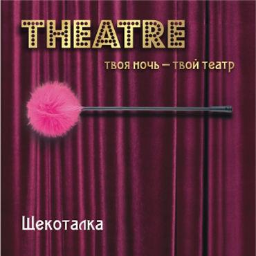ToyFa Theatre Щекоталка, розовая С гибкой ручкой obsessive 826 che 1 черная сорочка с открытой грудью и трусики