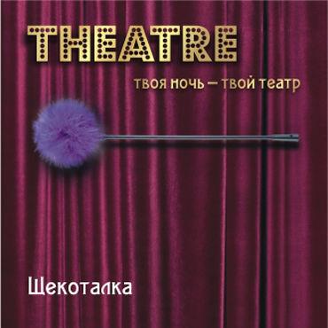 ToyFa Theatre Щекоталка, фиолетовая С гибкой ручкой р sex mischief silky sash restraint фиолетовый