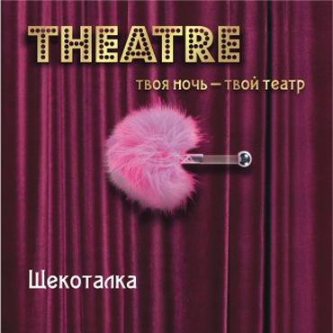 ToyFa Theatre Щекоталка, розовая С короткой рукояткой toyfa theatre страусиное перо черное с рукояткой