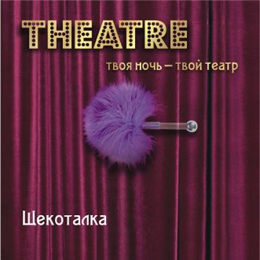 ToyFa Theatre Щекоталка, фиолетовая С короткой рукояткой плеть кожаная toyfa theatre черная
