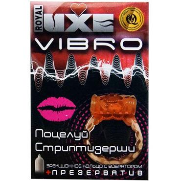 Luxe Vibro Поцелуй стриптизерши, оранжевое Комплект из виброкольца и презерватива bad kitty cock ring with mini vibrator черное кольцо на пенис с минивибратором