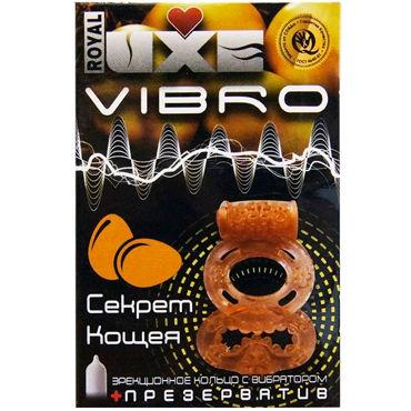 Luxe Vibro Секрет Кощея, оранжевое Комплект из виброкольца и презерватива shunga massage candle vanilla fetish 30мл массажная свеча ванильный фетиш