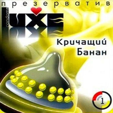 Luxe Кричащий банан Презервативы с шариками комплект эротического нижнего белья night fire