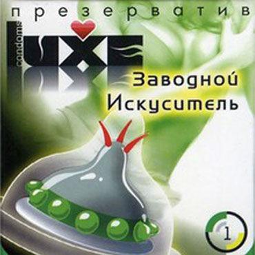 Luxe Заводной Искуситель Презервативы с усиками и шариками масло массажное magoon muskus 100 мл