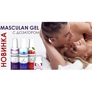 Masculan Massage Gel & Lube Basic Natural, 130 мл - фото, отзывы