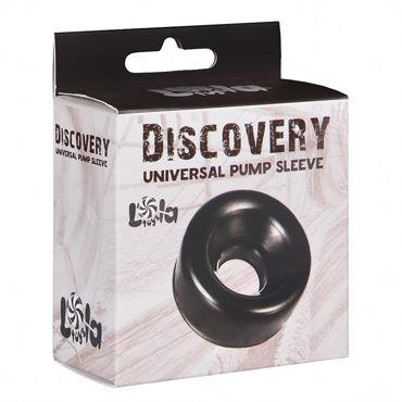 Lola Toys Discovery Universal Pump Sleeve Универсальная насадка для помп из серии Discovery ns novelties colours pleasures 20см dildo голубой фаллоимитатор на присоске
