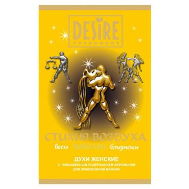 Desire Стихия Воздуха Водолей, 5мл Женские духи с феромонами на масляной основе desire invinsible 5 мл духи с феромонами для мужчин