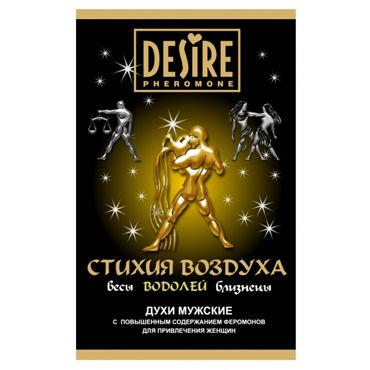 Desire Стихия Воздуха Водолей, 5мл Мужские духи с феромонами на масляной основе подарки по знаку зодиака