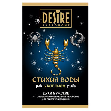 Desire Стихия Воды Скорпион, 5мл Мужские духи с феромонами на масляной основе juju power