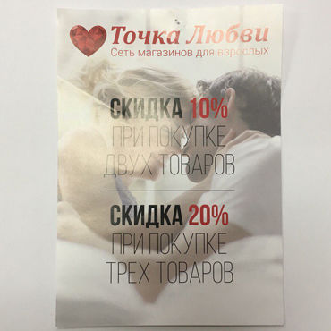 Промо Листовка для промоутера ЖЕЛТАЯ (500 шт в упаковке) а плетки и шлепалки материал сатин